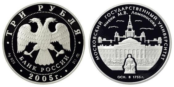 Россия 3 рубля 2005 ММД 250 лет основания Московского государственного университета им. М.В. Ломоносова