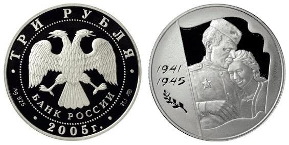 Россия 3 рубля 2005 ММД 60 лет победы в Великой Отечественной войне