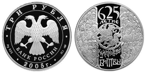 Россия 3 рубля 2005 СПМД 625 лет Куликовской битвы
