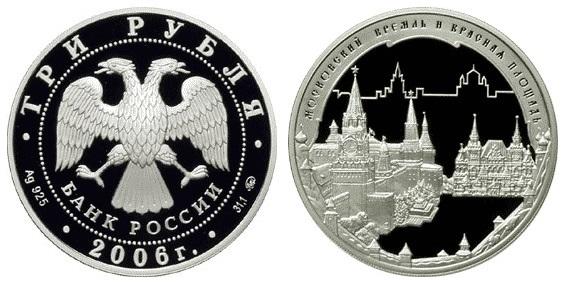 Россия 3 рубля 2006 ММД Московский Кремль и Красная площадь