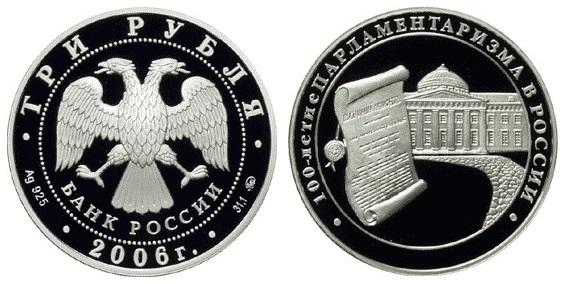 Россия 3 рубля 2006 ММД 100 лет парламентаризма в России