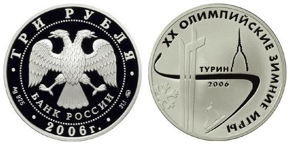 Россия 3 рубля 2006 ММД XX зимние олимпийские игры в Турине