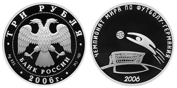 Россия 3 рубля 2006 СПМД Чемпионат мира по футболу в Германии