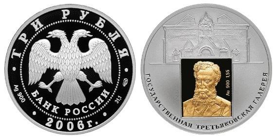Россия 3 рубля 2006 СПМД 150 лет Государственной Третьяковской галерее