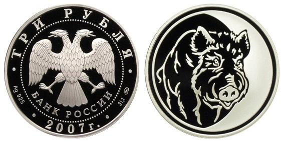 Россия 3 рубля 2007 ММД Год Кабана
