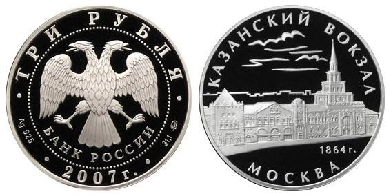 Россия 3 рубля 2007 ММД Памятники архитектуры России - Казанский вокзал в Москве