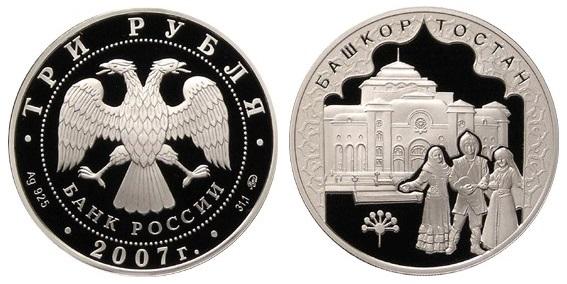Россия 3 рубля 2007 ММД 450 лет вхождению Башкортостана в состав России