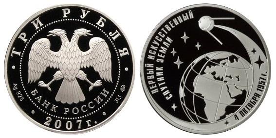 Россия 3 рубля 2007 ММД 50 лет запуска первого искусственного спутника Земли