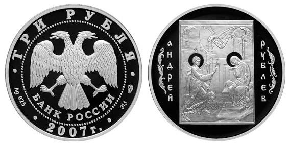 Россия 3 рубля 2007 СПМД Андрей Рублев - Икона Благовещение
