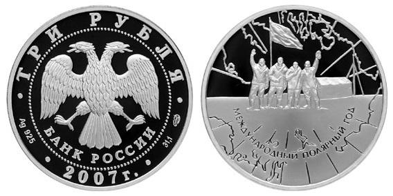 Россия 3 рубля 2007 СПМД Международный полярный год