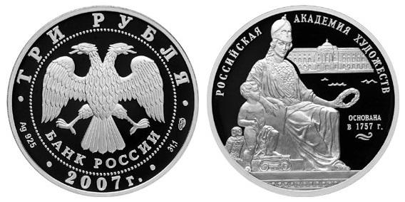 Россия 3 рубля 2007 СПМД 250 лет Академии художеств