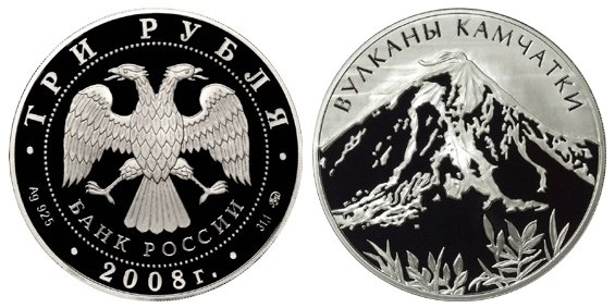 Россия 3 рубля 2008 ММД Вулканы Камчатки