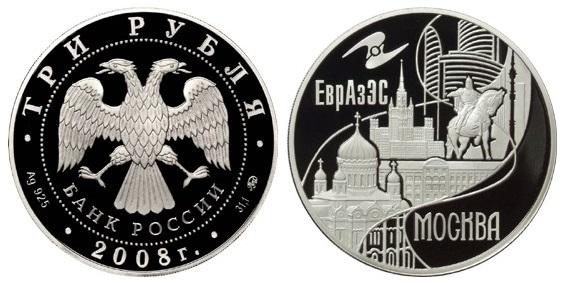 Россия 3 рубля 2008 ММД ЕврАзЭС - Москва