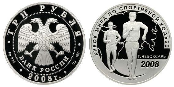 Россия 3 рубля 2008 СПМД Кубок мира по спортивной ходьбе, г. Чебоксары