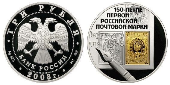 Россия 3 рубля 2008 СПМД 150 лет первой российской почтовой марке