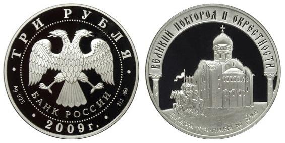 Россия 3 рубля 2009 ММД Великий Новгород и окрестности