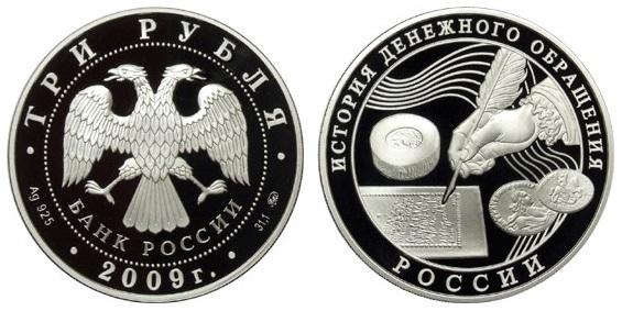Россия 3 рубля 2009 ММД История денежного обращения России