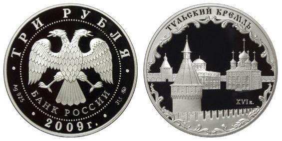 Россия 3 рубля 2009 ММД Памятники архитектуры России - Тульский кремль