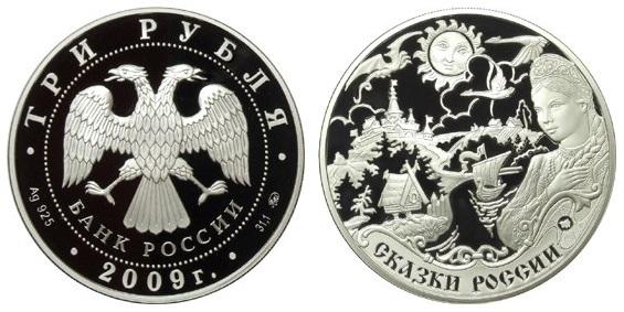 Россия 3 рубля 2009 ММД Сказки России