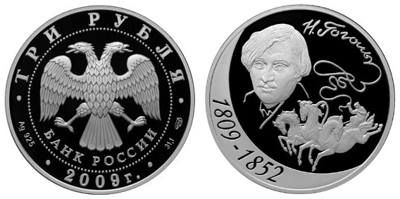 Россия 3 рубля 2009 СПМД 200 лет со дня рождения Н. В. Гоголя