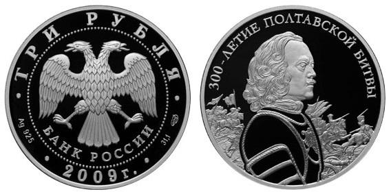 Россия 3 рубля 2009 СПМД 300 лет Полтавской битве