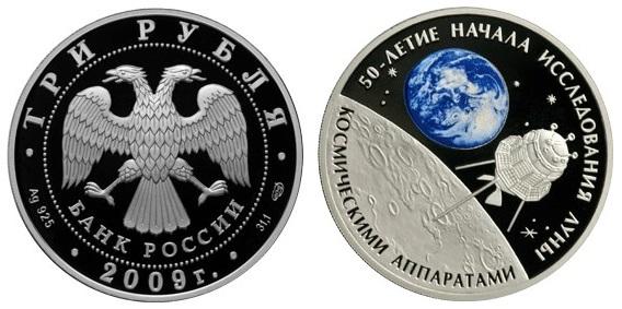 Россия 3 рубля 2009 СПМД 50 лет исследования Луны космическими аппаратами