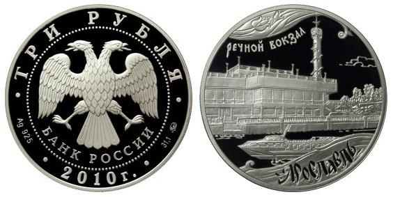 Россия 3 рубля 2010 ММД 1000 лет основания г. Ярославля – Речной вокзал