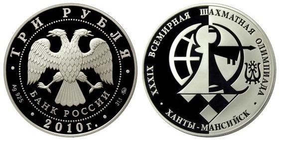 Россия 3 рубля 2010 ММД 39-я Всемирная шахматная Олимпиада в Ханты-Мансийске