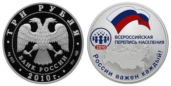 Россия 3 рубля 2010 СПМД Всероссийская перепись населения