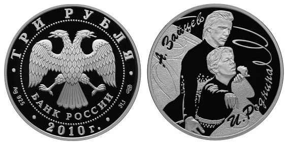 Россия 3 рубля 2010 СПМД И. К. Роднина и А. Г. Зайцев
