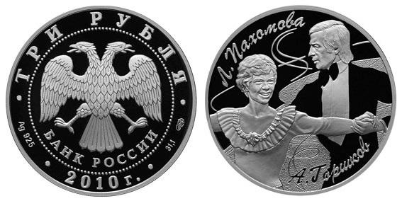 Россия 3 рубля 2010 СПМД Л. А. Пахомова и А. Г. Горшков