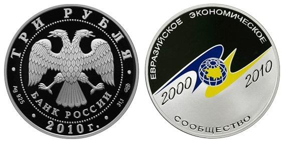 Россия 3 рубля 2010 СПМД 10 лет учреждения ЕврАзЭС