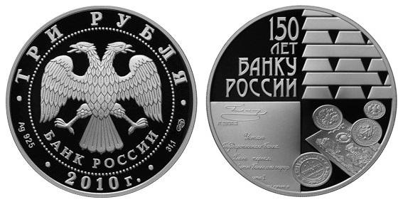 Россия 3 рубля 2010 СПМД 150 лет Банку России