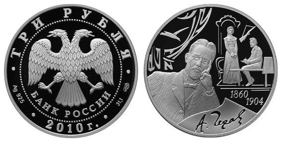 Россия 3 рубля 2010 СПМД 150 лет со дня рождения А. П. Чехова