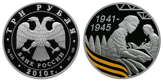 Россия 3 рубля 2010 СПМД 65 лет Победы – Производство снарядов