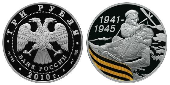 Россия 3 рубля 2010 СПМД 65 лет Победы – Санитарка и раненный