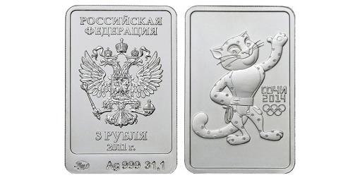 Россия 3 рубля 2011 ММД СПМД Олимпиада в Сочи 2014 - Леопард