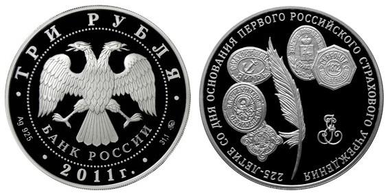 Россия 3 рубля 2011 ММД 225 лет основанию первого российского страхового учреждения