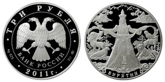 Россия 3 рубля 2011 ММД 350 лет вхождению Бурятии в состав России