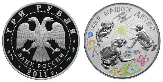 Россия 3 рубля 2011 СПМД Мир наших детей