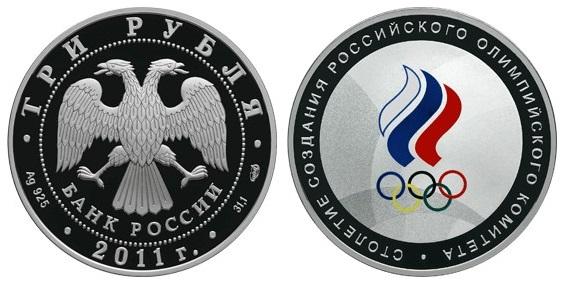 Россия 3 рубля 2011 СПМД 100 лет Российскому Олимпийскому комитету