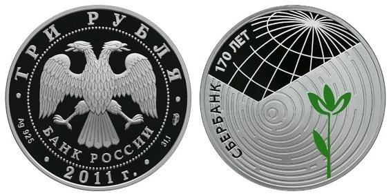 Россия 3 рубля 2011 СПМД 170 лет Сбербанку