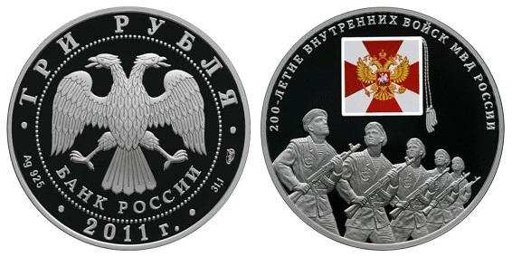 Россия 3 рубля 2011 СПМД 200 лет Внутренним войскам МВД России