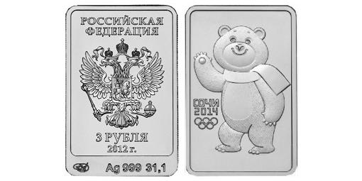 Россия 3 рубля 2012 ММД СПМД Олимпиада в Сочи 2014 - Белый Mишка