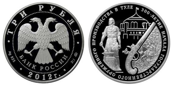 Россия 3 рубля 2012 ММД 300 лет государственного оружейного производства в г. Туле