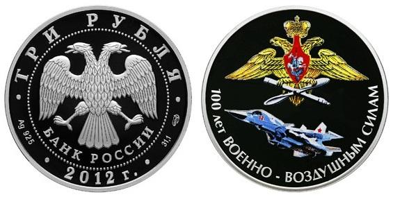 Россия 3 рубля 2012 СПМД 100 лет Военно-воздушным силам
