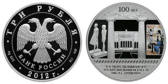 Россия 3 рубля 2012 СПМД 100 лет Музею изобразительных искусств им. Пушкина