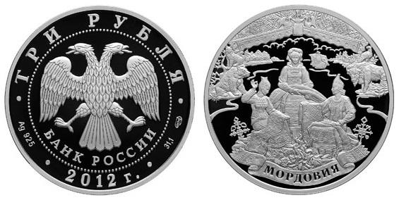 Россия 3 рубля 2012 СПМД 1000 лет единения народа Мордовии с народами Российского государства