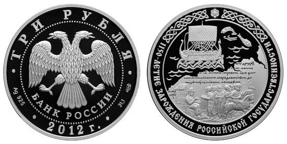 Россия 3 рубля 2012 СПМД 1150 лет зарождения российской государственности