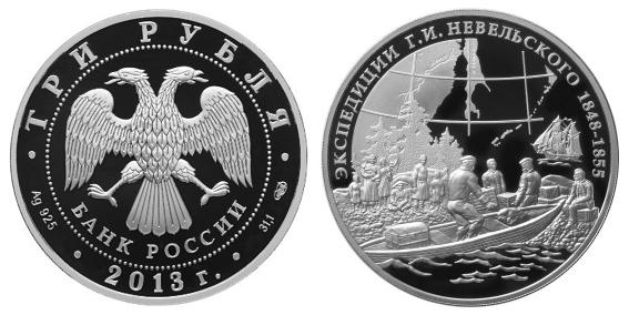 Россия 3 рубля 2013 ММД Экспедиции Г. И. Невельского